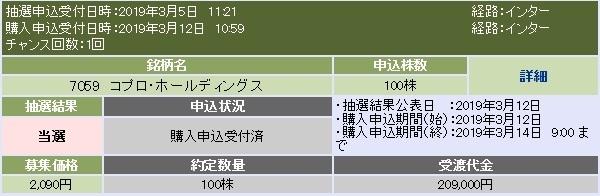 IPOコプロ.jpg