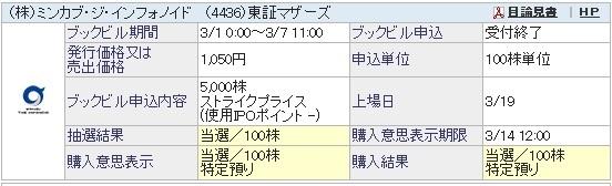 IPOミンカブ.jpg